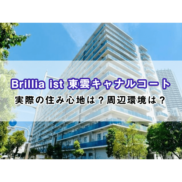 Brillia ist 東雲キャナルコートコラム